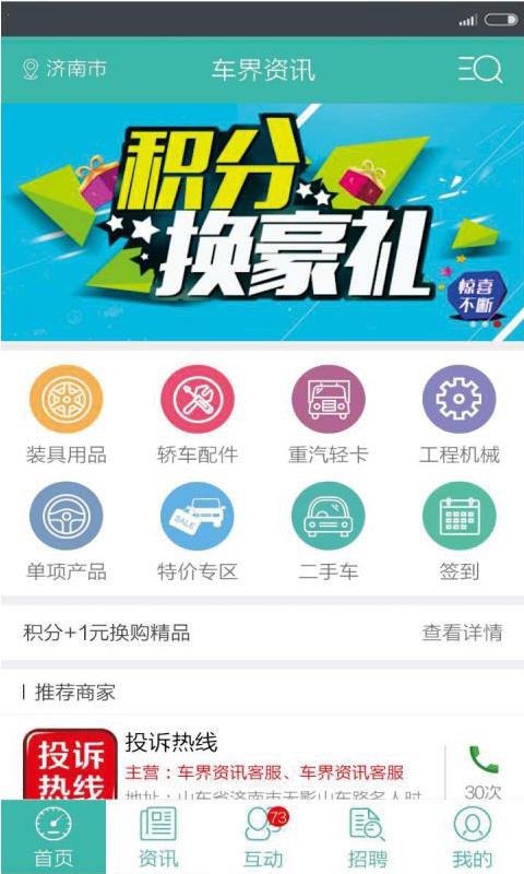 车界资讯app手机版软件下载图2: