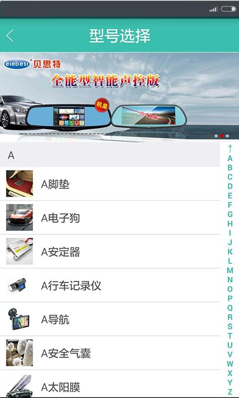 车界资讯app手机版软件下载图4: