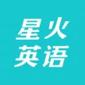 星火英语官网app下载手机版 v2.0.1