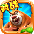 全民熊出没游戏官网正版下载 v1.0.2