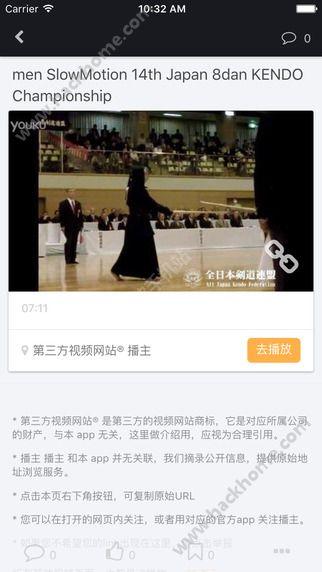 剑道新闻app下载手机版图2: