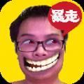 暴走相机官网app软件下载 v1.1.2