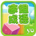 速组成语官网app下载 v1.0