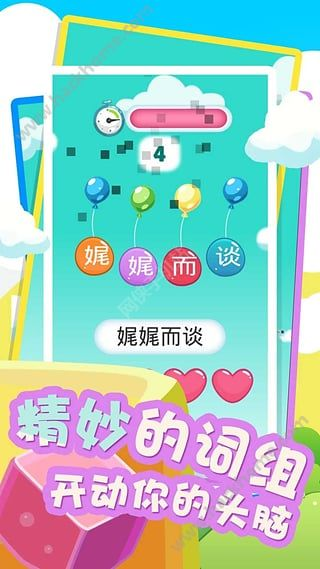 速组成语官网app下载图4: