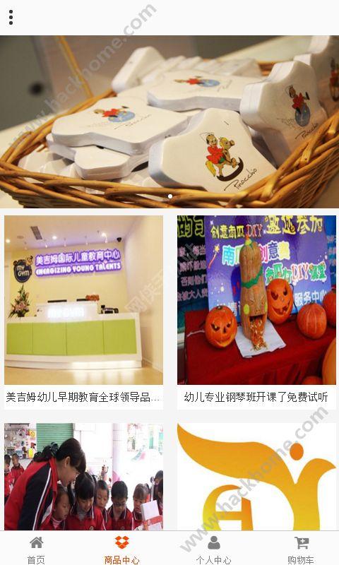 河南幼儿教育app软件下载图2: