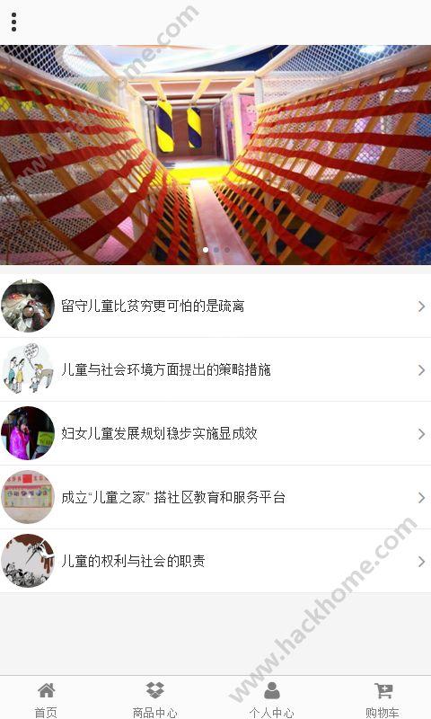 河南幼儿教育app软件下载图4: