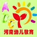河南幼儿教育app软件下载 v1.0
