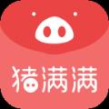 猪满满优惠券app下载手机版 v1.5.2