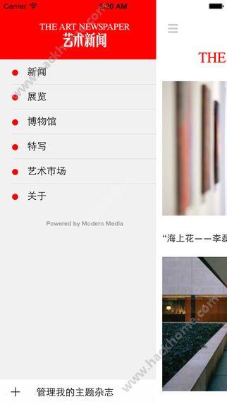 艺术新闻APP手机版下载图4: