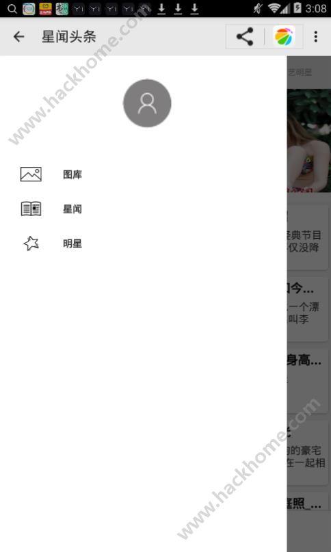星闻头条app官网下载图4: