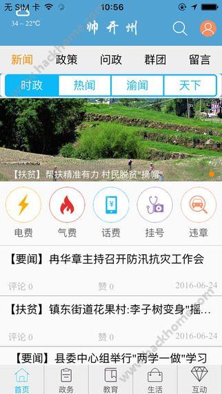 帅开州官网app下载图2: