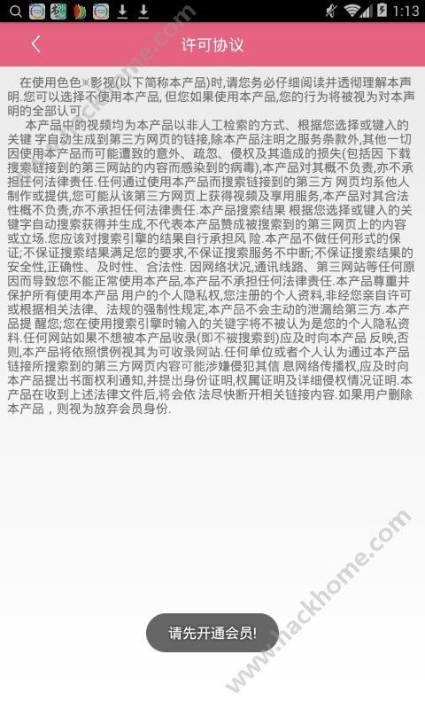 夜色快播app官网下载手机版图4: