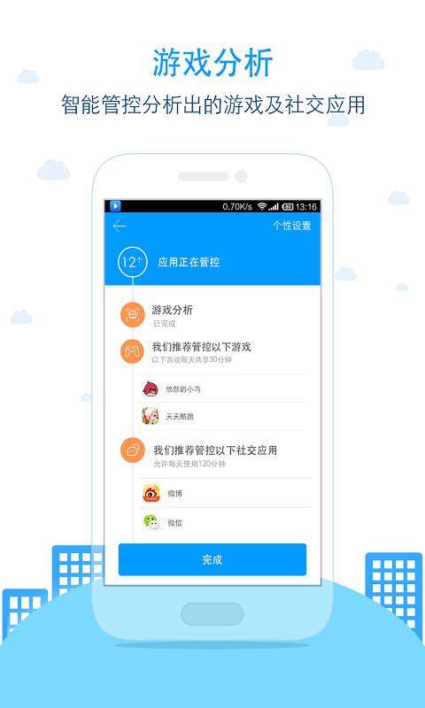 袋鼠家app孩子端官网下载图2: