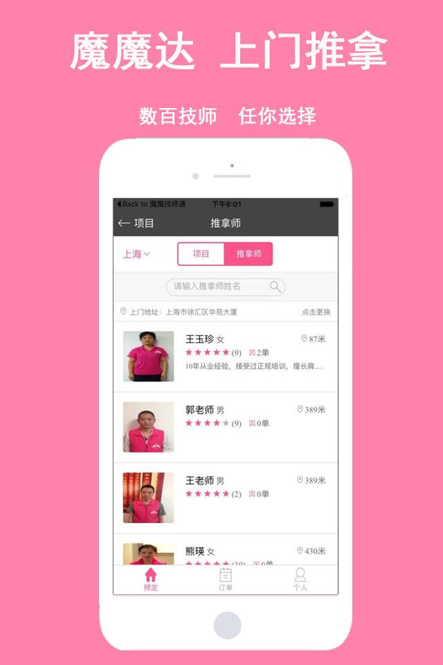 魔魔达app下载手机版图2: