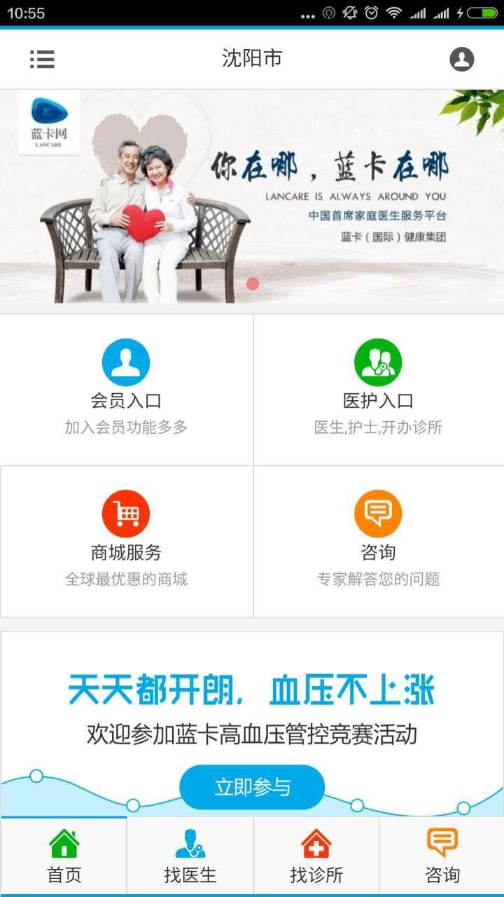 蓝卡网app手机版下载图2: