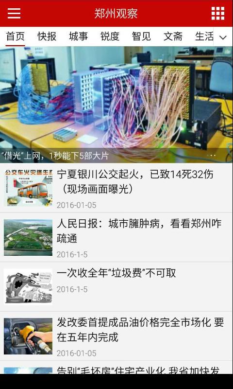 郑州观察app下载手机版图2: