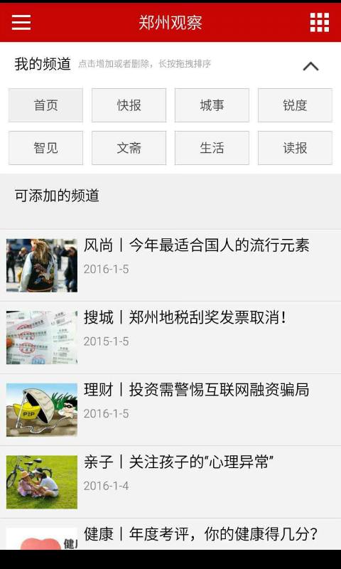 郑州观察app下载手机版图4: