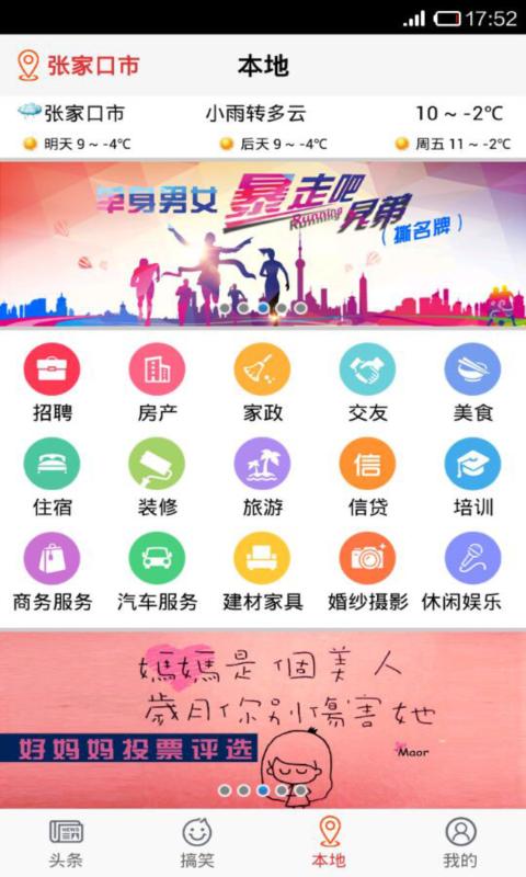 上本地app下载手机版图4: