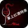 掌上红酒特卖手机版下载app客户端 v1.0