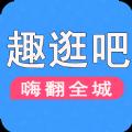 趣逛吧官网app v1.0