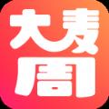 大麦周app手机版下载 v3.0.3