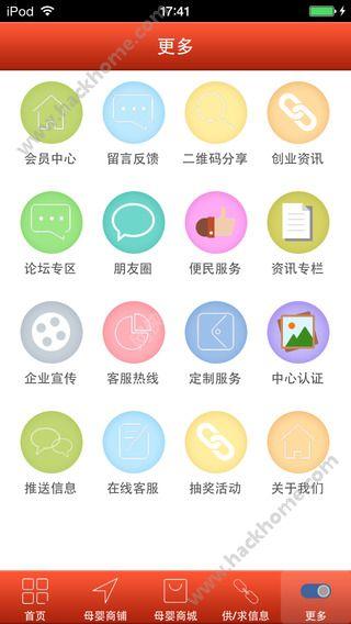 母婴门户app下载手机版图2: