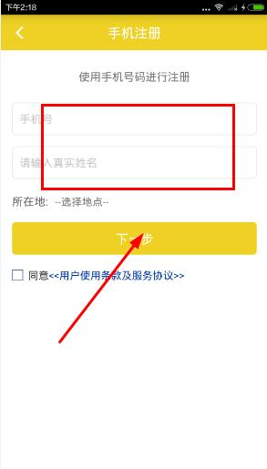 手宝传媒怎么注册?手宝传媒app注册教程[多图]