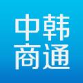 中韩商通官网app v1.0