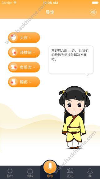 脉针app下载手机版图2: