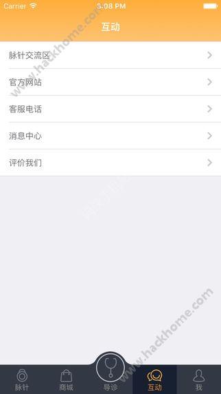 脉针app下载手机版图4: