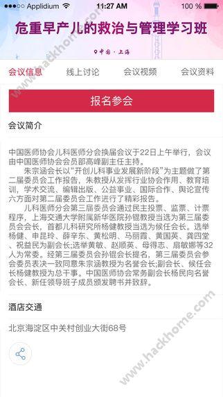 爱贝儿医app官方下载图2: