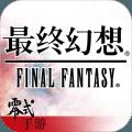 最终幻想零式手游