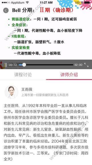爱贝儿医app官方下载图4: