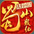 蜀山战纪之剑侠传奇手游官网安卓版 v1.4.6.2