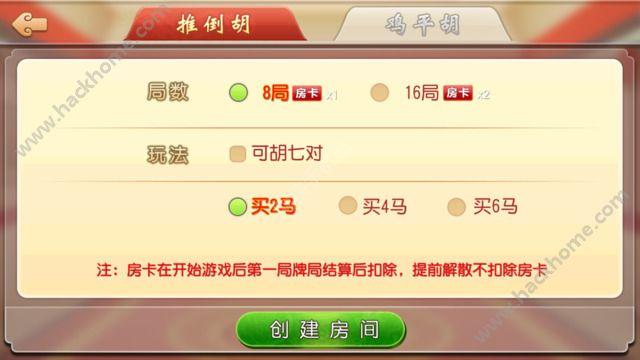 闲来广东麻将作弊器辅助修改器图2:
