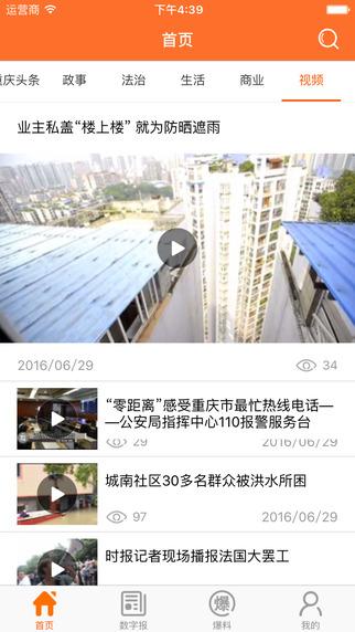 重庆时报app下载官方手机版图2: