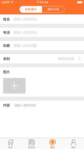 重庆时报app下载官方手机版图4: