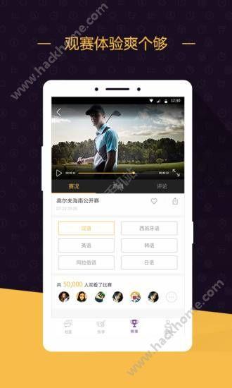 乐视高尔夫app安卓版下载图4: