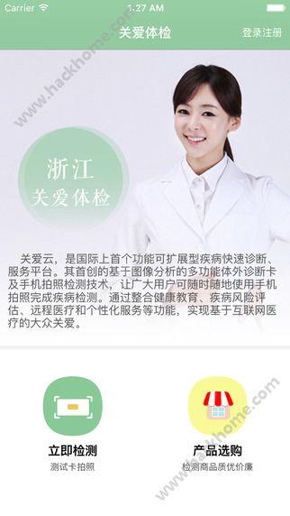 浙江关爱体检app下载手机版图2: