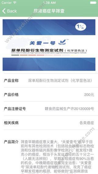 浙江关爱体检app下载手机版图4: