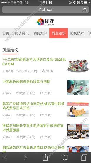 团花资讯下载手机版app图2: