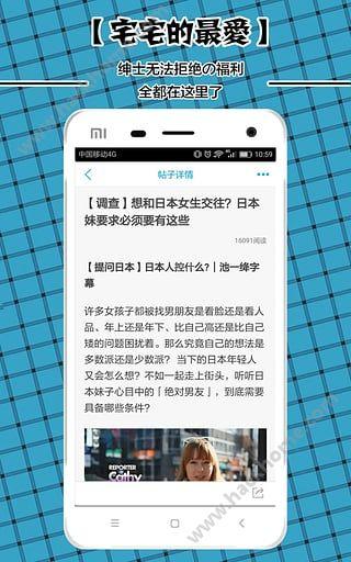 日推下载app手机版图2: