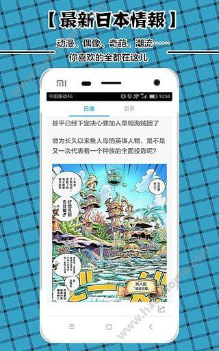 日推下载app手机版图4: