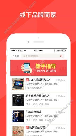 趣店app官网下载图2:
