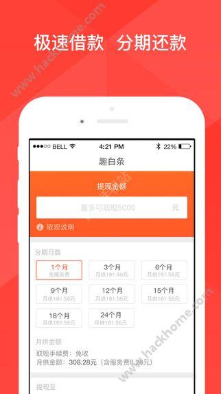 趣店app官网下载图4:
