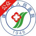 江苏建湖人民医院app下载手机版 v1.0