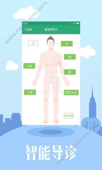 江苏建湖人民医院app下载手机版图2: