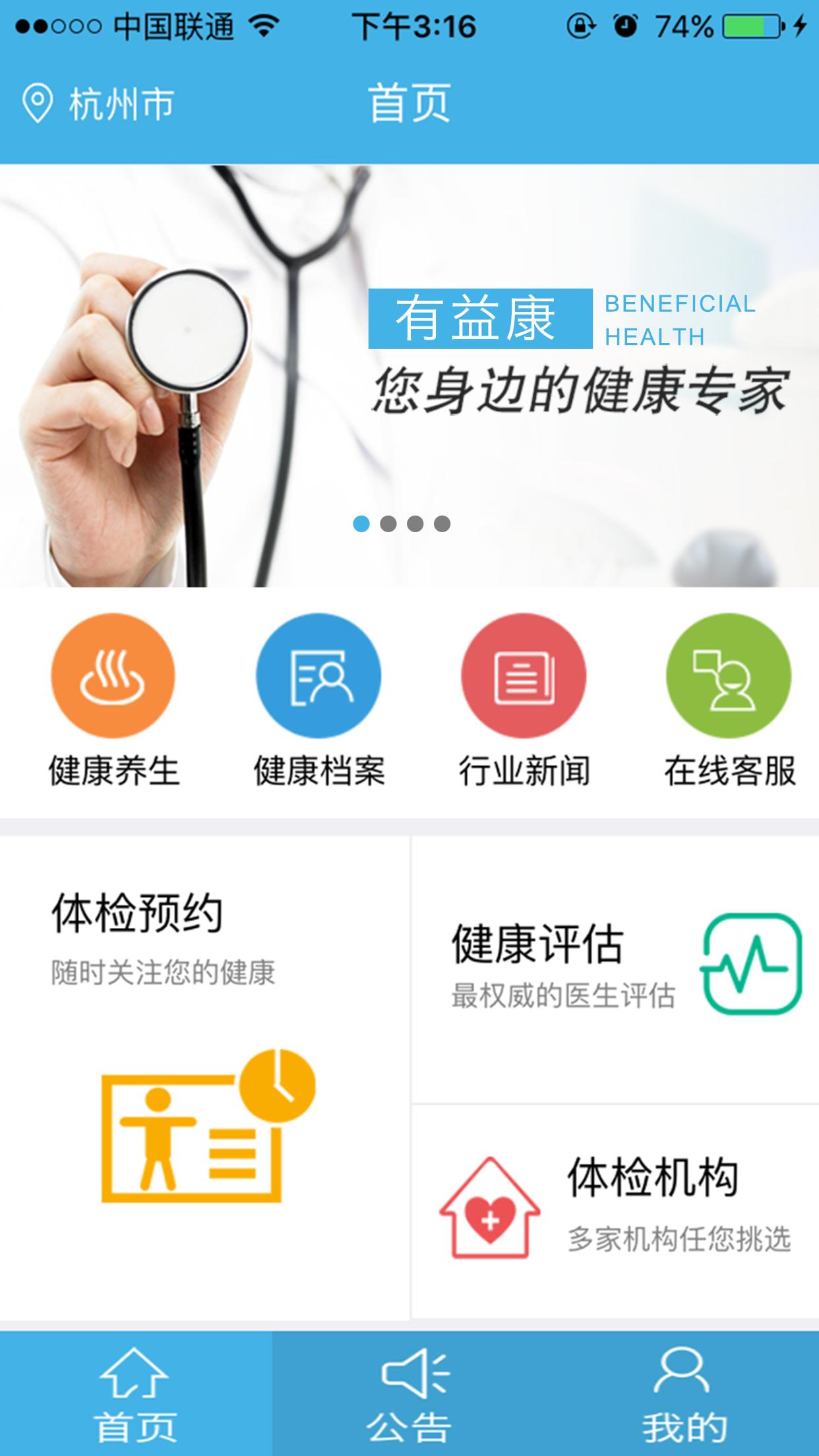 有益康软件下载官网app图2: