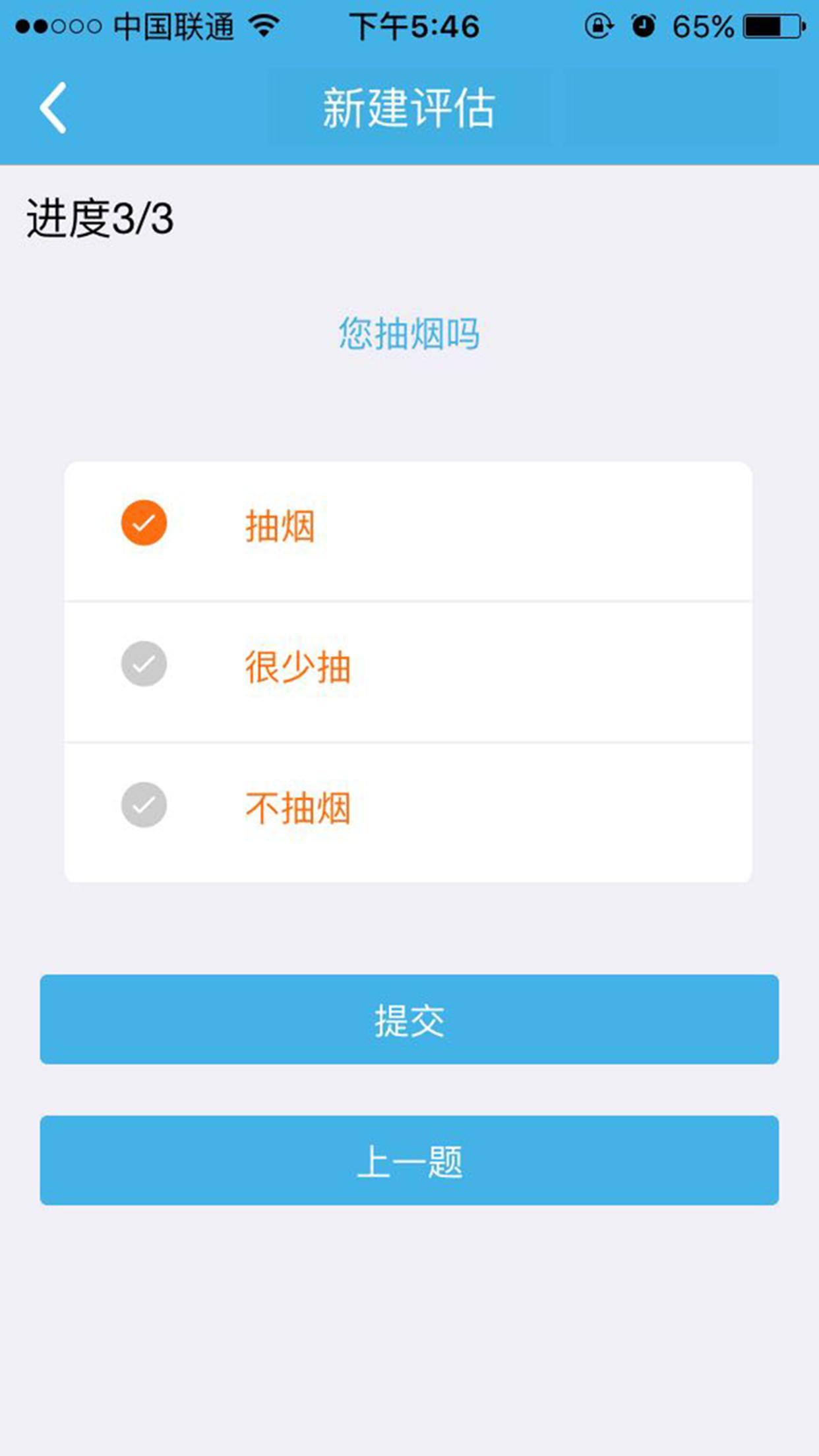 有益康软件下载官网app图4: