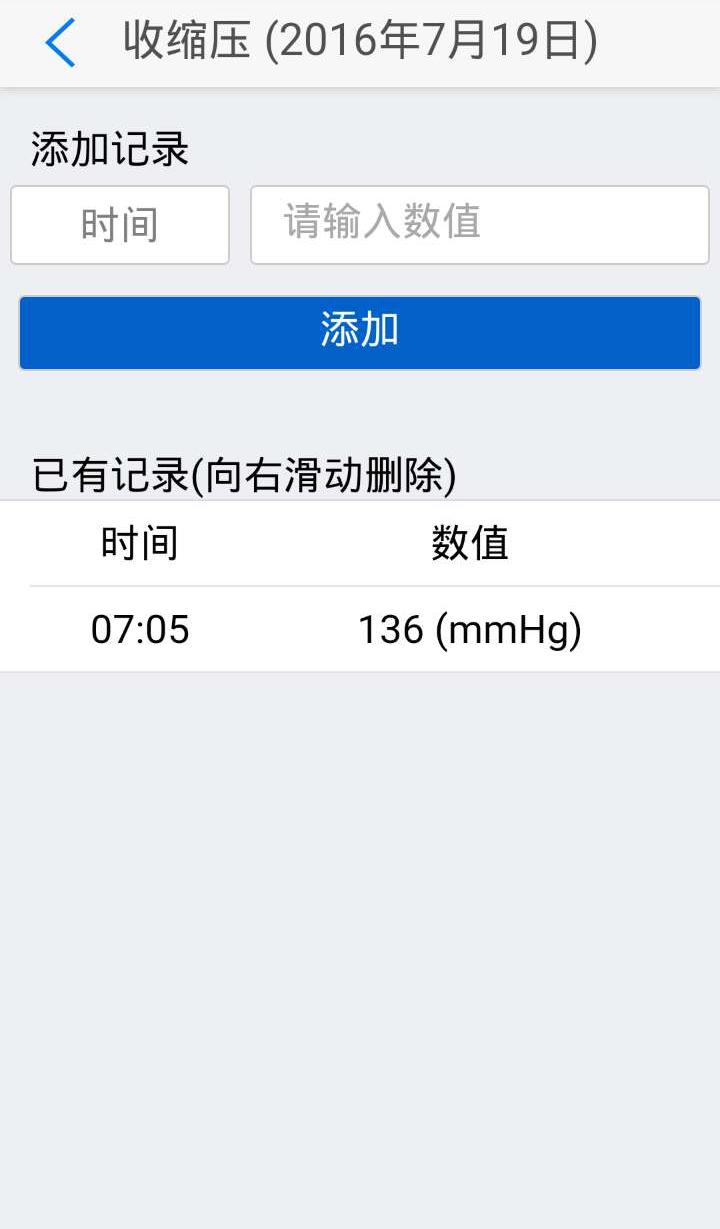 健康日志官网app下载安装图4:
